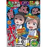 ちび本当にあった笑える話(190) (ぶんか社コミックス)