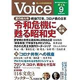 VOICE(ヴォイス) 2020年 9月号