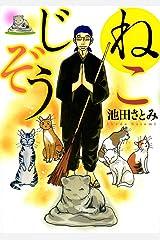 ねこじぞう (ヤングコミックコミックス) Kindle版