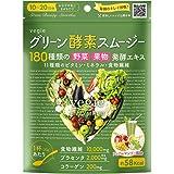 ベジエ グリーン 酵素スムージー 200g