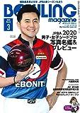 ボウリング・マガジン 2020年 03 月号 [雑誌]