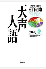 英文対照 天声人語 2020春 Vol.200 単行本(ソフトカバー)