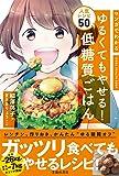 マンガでわかる ゆるくてもやせる!  低糖質ごはん 人気レシピ50 (IKEDA HEALTH BOOK)