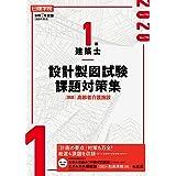 1級建築士 設計製図試験課題対策集 令和2年度版