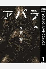 ABARA 上 (ヤングジャンプコミックスDIGITAL) Kindle版