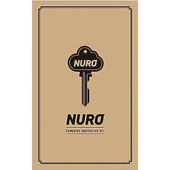 【Amazon.co.jp限定】NUROキーホルダー付きNURO光お申込みキット