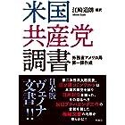 米国共産党調書 (扶桑社BOOKS)