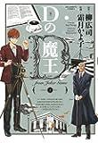 Dの魔王 (2) (ビッグコミックス)