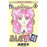 ふしぎ遊戯(13) (フラワーコミックス)