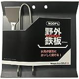 アウトドア野外鉄板 WOOPs Iron SOLO UL 【3.2mm厚の軽量鉄板】