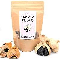 黒にんにくTOKORO BLACK 北海道常呂産ピンク種にんにく使用 熟成黒にんにく バラ 150g