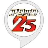 アタック25