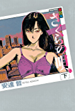 さくらの唄(下) (ヤングマガジンコミックス)