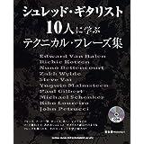 シュレッド・ギタリスト10人に学ぶテクニカル・フレーズ集(CD付)
