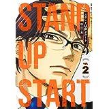 スタンドUPスタート 2 (ヤングジャンプコミックス)