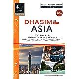 【最終処分:有効期限2021/6/30】DHA SIM for ASIA アジア 9か国 ( 4GB / 8日間利用可能 ) 日本国内利用可 4G / LTE データ 設定簡単 ( データローミングのみ ) 中国 SNS利用可能 [ 残ったデータ 帰