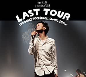 LAST TOUR ~THE GREAT ROCK'N ROLL SWING SHOW~