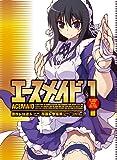 エースメイド 1 (フラッパーコミックス)