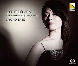 ベートーヴェン:ピアノ・ソナタ第30番、第31番、第32番