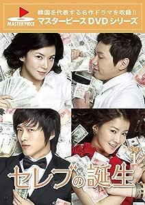セレブの誕生 DVD-SET1<マスターピースDVDシリーズ>