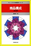 商品構成 (チェーンストアの実務原則シリーズ)
