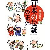 「日本の伝統」の正体 (新潮文庫)