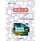制御工学 (JSMEテキストシリーズ)