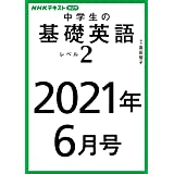 NHKラジオ 中学生の基礎英語 レベル2 2021年6月号 [雑誌] (NHKテキスト)