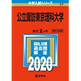 公立諏訪東京理科大学 (2020年版大学入試シリーズ)