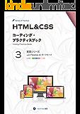 HTML&CSS コーディング・プラクティスブック 3 実践シリーズ