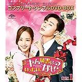 キム秘書はいったい、なぜ? BOX1(コンプリート・シンプルDVD‐BOX5,000円シリーズ)(期間限定生産)