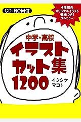 中学・高校イラストカット集1200―CD-ROM付 単行本(ソフトカバー)