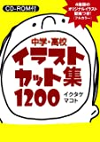 中学・高校イラストカット集1200―CD-ROM付