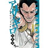 アサギロ~浅葱狼~ (17) (ゲッサン少年サンデーコミックス)