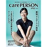 care PERSON(ケアパーソン) Vol.3 2021年4月号 (JOB MAGAZINE)