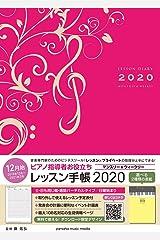 ピアノ指導者お役立ち レッスン手帳2020 【マンスリー&ウィークリー】 楽譜