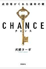 CHANCE チャンス Kindle版