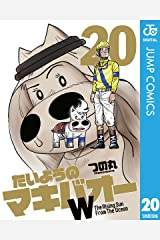 たいようのマキバオーW 20 (ジャンプコミックスDIGITAL) Kindle版