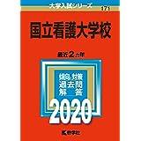 国立看護大学校 (2020年版大学入試シリーズ)