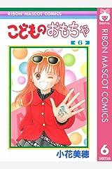 こどものおもちゃ 6 (りぼんマスコットコミックスDIGITAL) Kindle版