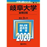岐阜大学(後期日程) (2020年版大学入試シリーズ)