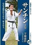 【DVD】サンチン 上巻 (宇城空手 型シリーズ) (宇城空手型シリーズ)