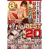 「秒で抜ける!」「最高にシコい」ユーザーが選びヌイた 最高の射精へのこだわり BEST 20 Volume.2/プレステージ [DVD]