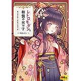 レトロモダンな和装の女の子 キャラクターデザインブック (超描けるシリーズ)