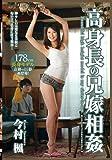 高身長の兄嫁相姦 [DVD]