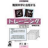 中学受験算数 難関中学に合格する図脳トレーニング 増補改訂版 (YELL books)