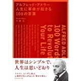 アルフレッド・アドラー 人生に革命が起きる100の言葉
