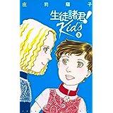 生徒諸君! Kids(3) (BE LOVE KC)