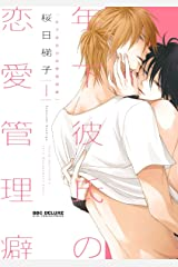 【新装版】年下彼氏の恋愛管理癖 1 (ビーボーイコミックスDX) Kindle版