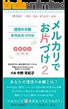 メルカリでお片づけ 2: ~理想の本棚・本のお片づけ編~ (大隈文庫)